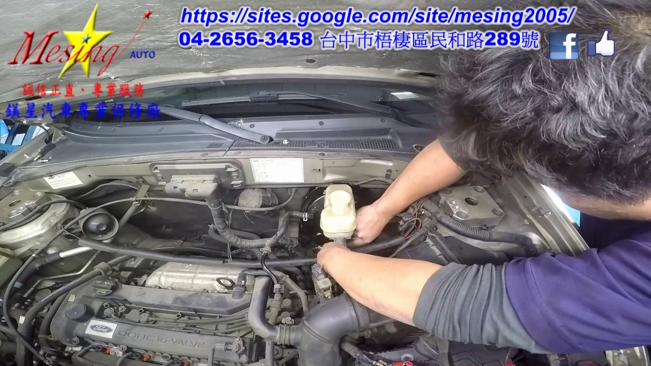 how to replace a power brake vacuum booster ford escape 2 3l 2004 2010 l3 gf4ax el youtube [ 1280 x 720 Pixel ]
