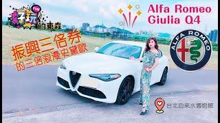 【不愛男人只愛車 EP17】Alfa Romeo Giulia Q4 x 振興三倍券給岑妮三倍浪漫 x 台北自來水博物館 x 東森購物[CC字幕]