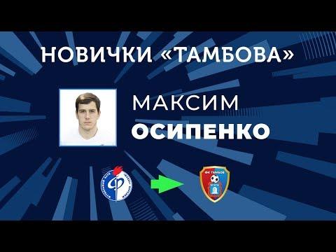"""Новички """"Тамбова"""": Максим Осипенко"""