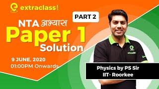 NTA MOCK TEST JEE MAINS 2020 Physics Solutions Analysis Paper 1(Part 2) | NTA Abhyas App | PS Sir
