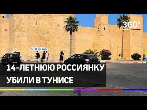 14-летнюю россиянку убили в Тунисе