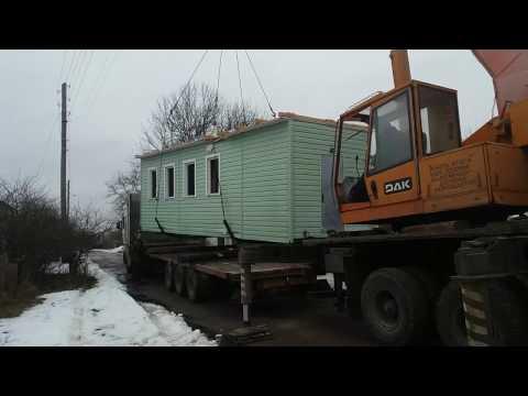 Погрузка краном строитльного 9 метрового вагончика. Виталий смотри