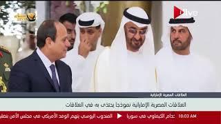 العلاقات المصرية الإماراتية نموذجاً يحتذى به في العلاقات