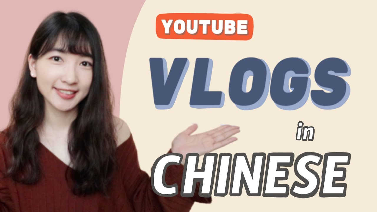 【Recommendation】YouTube Vlogs in Chinese