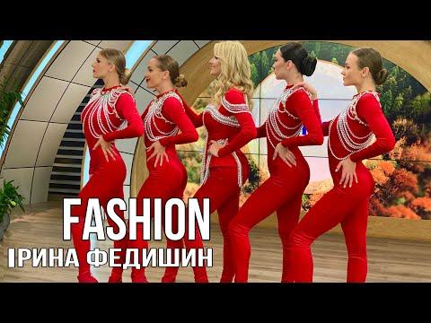Смотреть клип Ірина Федишин - Fashion