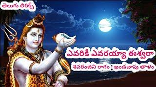 ఎవరికీ ఎవరయ్యా ఈశ్వరా (lyrics) yevariki yevaraya eshwara_best telugu devotional songs bajana potilu