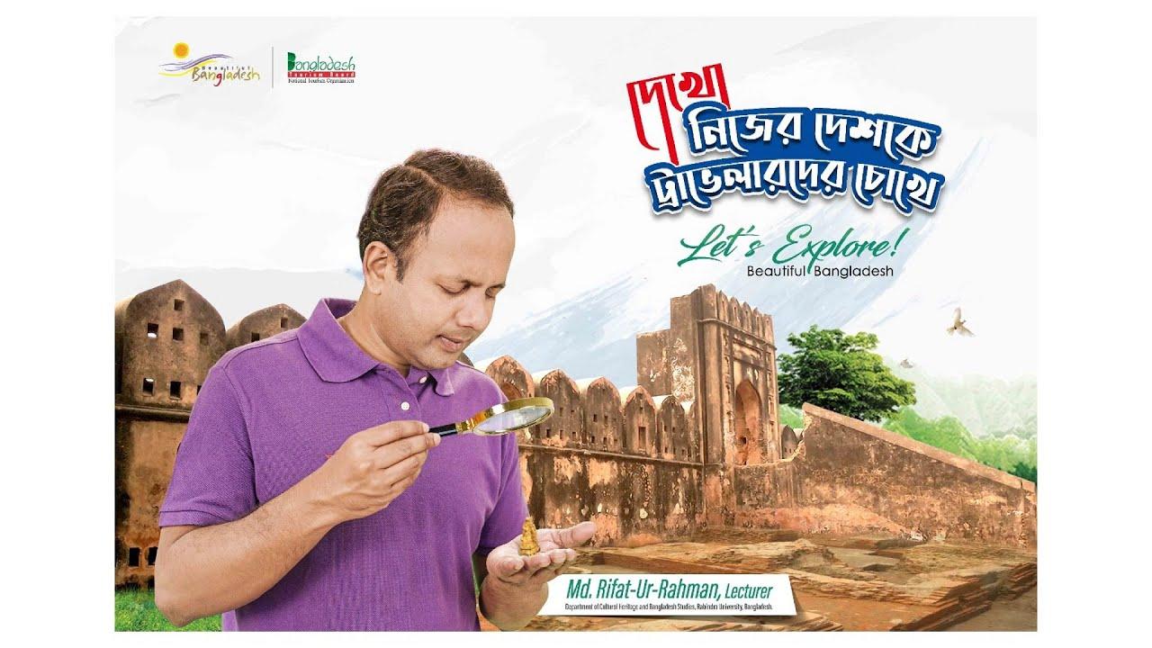 Let's Explore Beautiful Bangladesh! Episode : 03