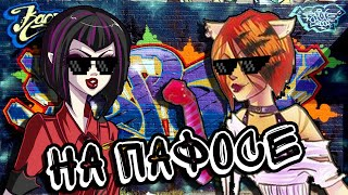 [Monster High]Торалей и Гори.Клип - На Пафосе