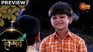 Keshav- Preview | 17th Nov 19 | Sun Bangla TV Serial | Bengali Serial