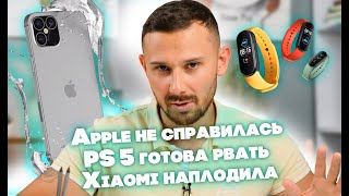 iPhone не ВЫВОЗИТ - Samsung Радуется / Spotify -  ЗРЯ ЖДАЛИ? / Xiaomi зажала NFC в Mi Band 5