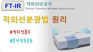 FT-IR 적외선분광법 원리 (적외선 흡수, 분자진동)