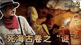 204集 探秘死海古卷之谜:圣经的神迹