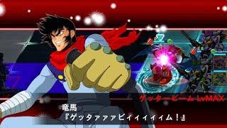 「スーパーロボット大戦X-Ω」流竜馬カットイン - 真ゲッター1
