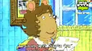 ארתור פרק 83 חלק א