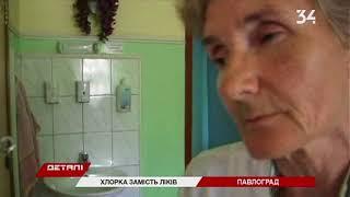 В Павлограде медсестра напоила 13-летнюю девочку хлоркой