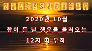 [2020년 10월] 합이 든 날 행운을 불러오는 12지 띠부적 (진언과 부적으로 소원성취를 기원합니다)