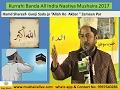 हम्द शरीफ गूंजी सदा जो अल्लाह हु अकबर ज़मीन पर Tahir Raza Rampuri  Kurrahi All India Mushaira 2017