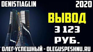 ПАССИВНЫЙ ДОХОД 3123 РУБЛЯ НА ВЫВОД ЗАРАБОТОК НА ВЛОЖЕНИЯХ  DENISTIAGLIN БОНУС 5 АКЦИЙ