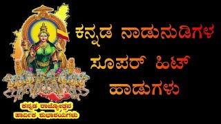ಕನ್ನಡ ರಾಜ್ಯೋತ್ಸವ - Kannada Rajyotsava - Special Collection Songs from Kannada Movies - 1080p