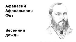 Афанасий Афанасьевич Фет Весенний дождь