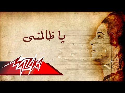 Ya Zalmny - Umm Kulthum ياظالمنى - ام كلثوم
