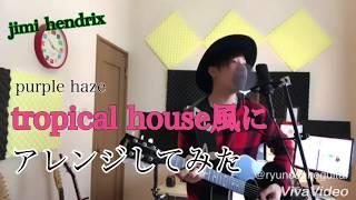 【山岸竜之介】Jimi Hendrix - Purple Haze【tropicalhouse風にアレンジしてみた】