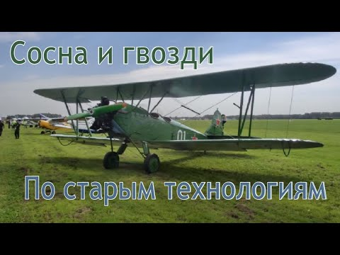 самолёт по-2 фото