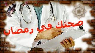 برنامج صحتك في رمضان مع الدكتور أمير صالح عميد كلية العلاج الطبيعي