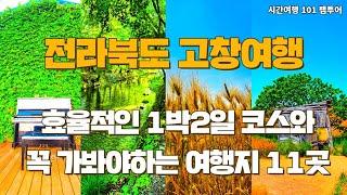 전라북도 고창 여행 꼭 가봐야하는 여행코스 11곳 고창…