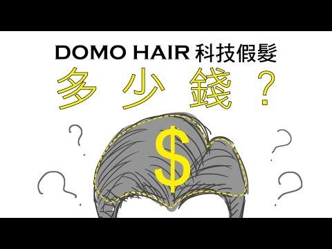 獻給DOMO HAIR的初心者part 2-【製作服務篇】