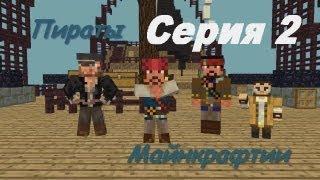 Minecraft Animation - Пираты майнкрафтии: Неуловимая курица!