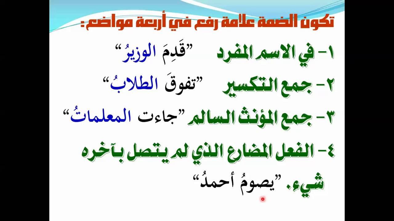 الاعراب والبناء في اللغة العربية pdf