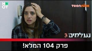 נעלמים 3 - פרק 104 המלא!