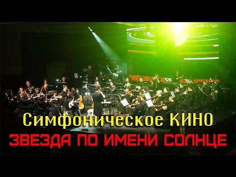 Симфоническое КИНО || Юрий Каспарян - Звезда по имени Солнце 4k