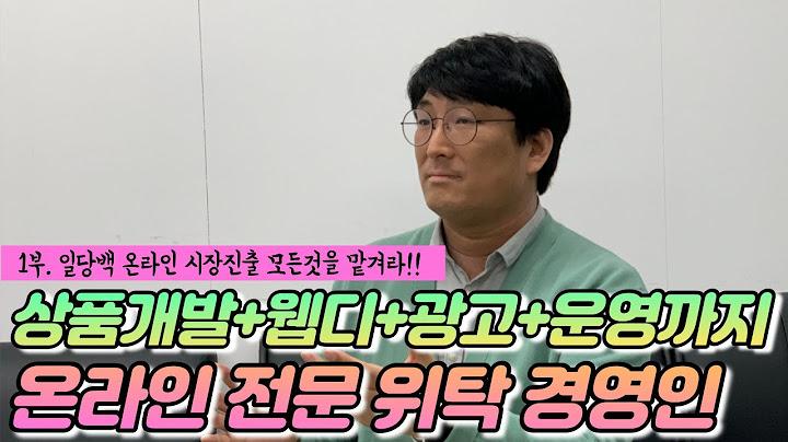 아이템 발굴+웹디자인+광고+운영까지 온라인 전문 위탁 경영인