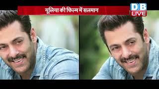Girlfriend Iulia की फिल्म में Salman Khan निभाएंगे Shree Krishna की भूमिका?