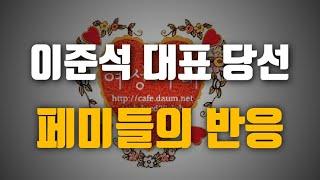 그들의 반응 ㅋㅋㅋㅋ feat.여초카페 여시