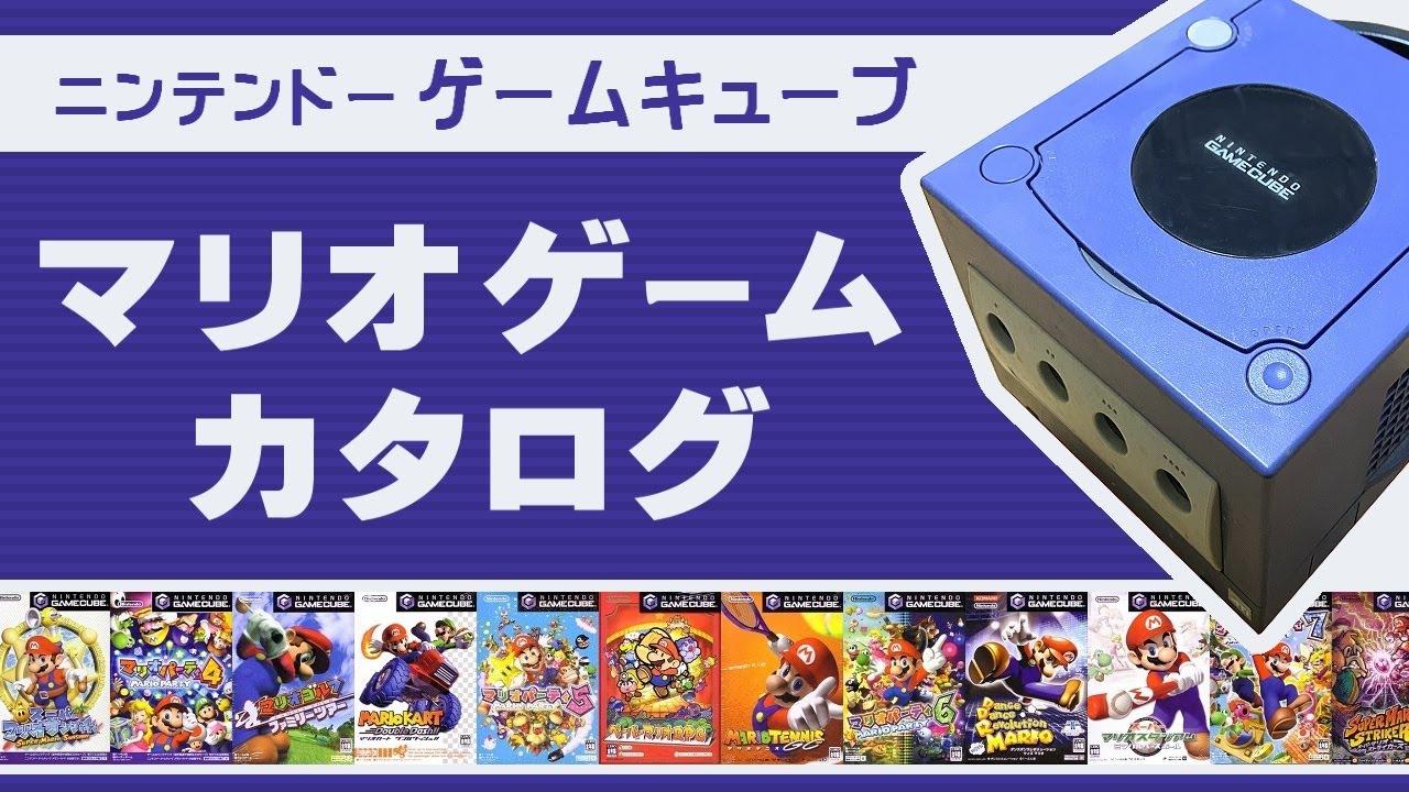 【ゲームキューブ】マリオゲーム カタログ