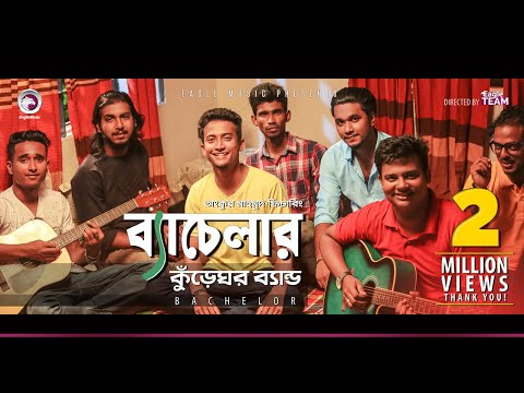 Kureghor Band  Bachelor  ব্যাচেলর  Tasrif Khan  Bengali Song  2018