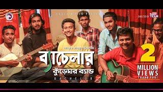 Bachelor Tasrif Khan Kureghor Band Mp3 Song Download