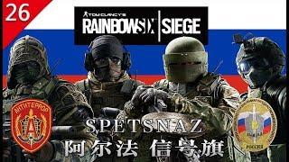 【不止遊戲】虹彩六號:圍攻行動 Spetsnaz 阿爾法u0026信號旗特種部隊細節