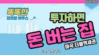 강서구 방화동 김포공항…