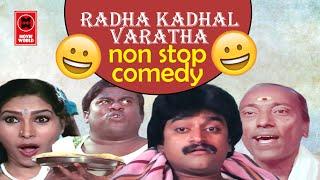Senthil Comedy Scenes   Radha Kadhal Varadha Comedy Scenes   Tamil Hit Comedy Collection