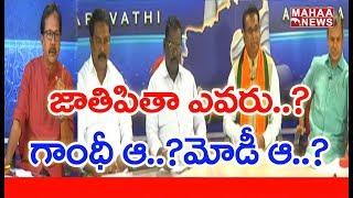 ప్రజల కోసమా రాజకీయ లబ్ధి కోసమా..? గాంధీసంకల్ప యాత్ర ఎందుకోసం? BJP Leaders Gandhi Sankalp Yatra  #PTD
