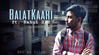बलात्कारी | BalatKaari | No Rape | Rahul RBS | RBS KCreation Present |