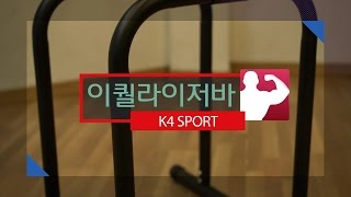 [K4SPORT] 이퀄라이저바KFS-301 운동법