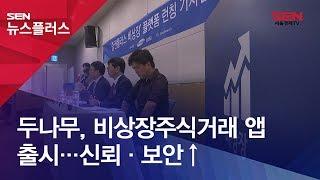두나무, 비상장주식거래 앱 출시…신뢰·보안↑