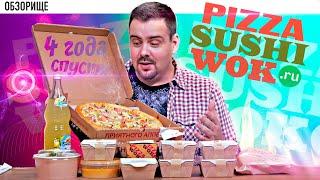 Доставка PizzaSushiWok (Пицца суши вок)   Четыре года не виделись