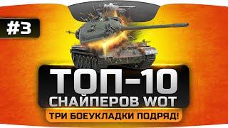 ТОП-10 лучших снайперов World Of Tanks #3. Три боеукладки подряд!