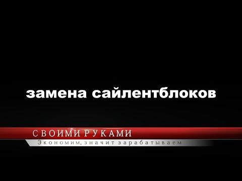 замена сайлентблоков Ниссан Альмера без ямы бесплатно)))